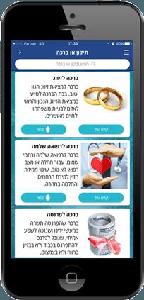תיקון - האפליקציה לכל הישועות